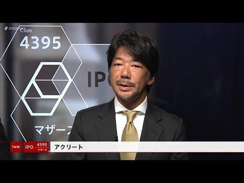 アクリート[4395]東証マザーズ IPO