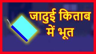 जादुई किताब   Hindi Cartoon   Cartoons for Children   Maha Cartoon TV XD