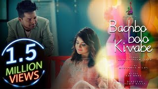 Bachbo Bolo Kivabe | Milon & Bristy | Bangla new song 2017 | DMS Studio Video 4k