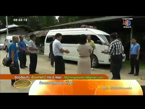 เรื่องเล่าเช้านี้ มทรอีสานมอบเรือรับส่งเพื่อให้นรใช้ไปเรียนข้ามเกาะ (2กย57) เรื่องเล่าเช้านี้ MorningNewsTV3