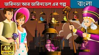 জরিনডা আর জরিনডেল এর গল্প   Jorinda and Jorindel in Bengali   Bangla Cartoon   Bengali Fairy Tales