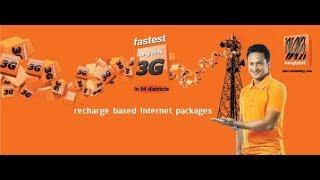 বাংলালিংক ধামাকা ইন্টারনেট অফার ২০১৭ Bangalink free Internet offer 2017