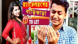 New Bangla Funny Video | Tolet For Bachelor | Prank King Entertaintment