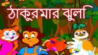 ঠাকুরমার ঝুলি Thakurmar Jhuli Collection - Panchatantra Golpo   Bangla Golpo   Bangla Cartoon