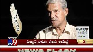 TV9 - Nanna Kathe With Jayadev Son Of Rashtrakavi G.S. Shivarudrappa - Part 1
