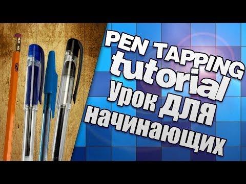 Видео как научиться битбоксу ручкой