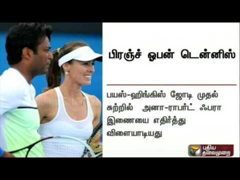 Leander Paes & Martina Hingis Enters Mixed Doubles Pre-Quarter Finals