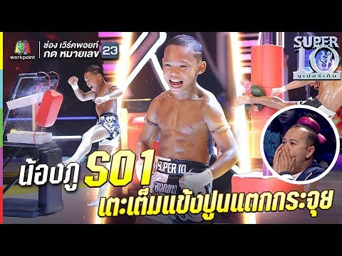 S01 | อัจฉริยะมวยไทยแข้งเหล็ก น้องภู | โชว์ลีลาแม่ไม้มวยไทย เตะเต็มแข้ง ปูนแตกกระจุย