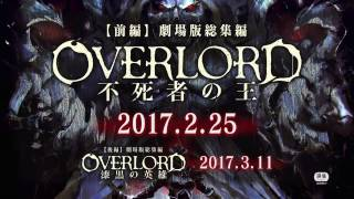 """Overlord"" 1st Compilation Film's Trailer"