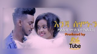 ETHIOPIA - Kaleab Mulugeta - Enja Semonun (እንጃ ሰሞኑን) Ethiopian Music Video 2017 Official