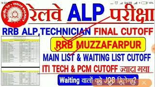 RRB ALP & TECH FINAL CUTOFF MUZAFFARPUR FOR D.V//ITI TECH & PCM CUTOFF HIGH