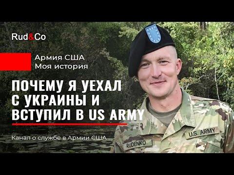 Иммиграция. Почему я пошел в армию США. Почему я ушел из Вооруженных сил Украины.