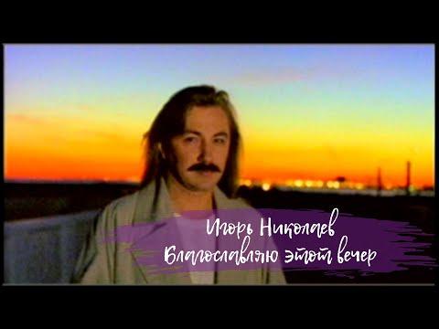 Игорь Николаев - Благословляю этот вечер