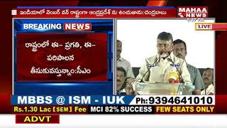 I Will Make Andhra Pradesh State as No. 1 State in India| AP CM Chandrababu Naidu | Mahaa news