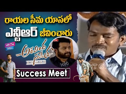 Penchala Das Super Speech | Aravinda Sametha Movie Success Meet LIVE | Jr NTR | YOYO Cine Talkies