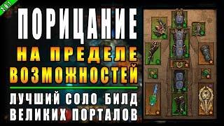 """Diablo 3 : RoS ► Топ Соло Билд Крестоносца """" Порицание Аккана """" ► ( Обновление 2.6.1 , 13-ый Сезон )"""