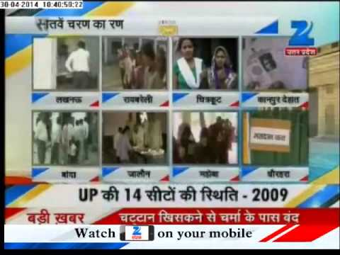 Seventh Phase of General Elections 2014