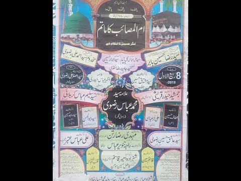 Live Majlis 8 Rabiul Awal 2019 Imam Bargah Syed Asghar Ali Rizvi Mandianwala (www.Baabeaza.com)