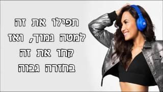 Jax Jones - Instruction ft. Demi Lovato, Stefflon Don מתורגם לעברית