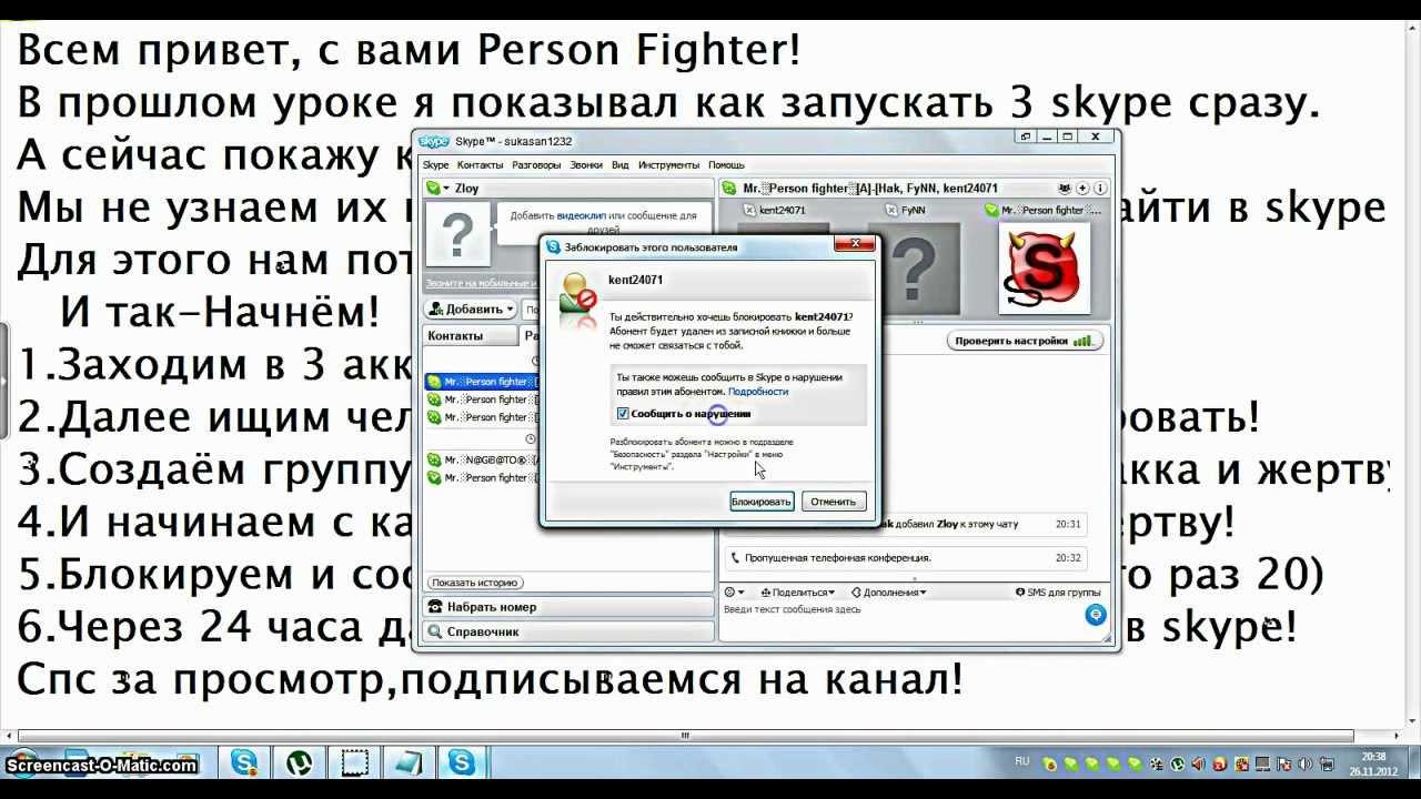Блокируем доступ жертве в skype! Cron Meg. Просмотров: 4822. 2Как взломать