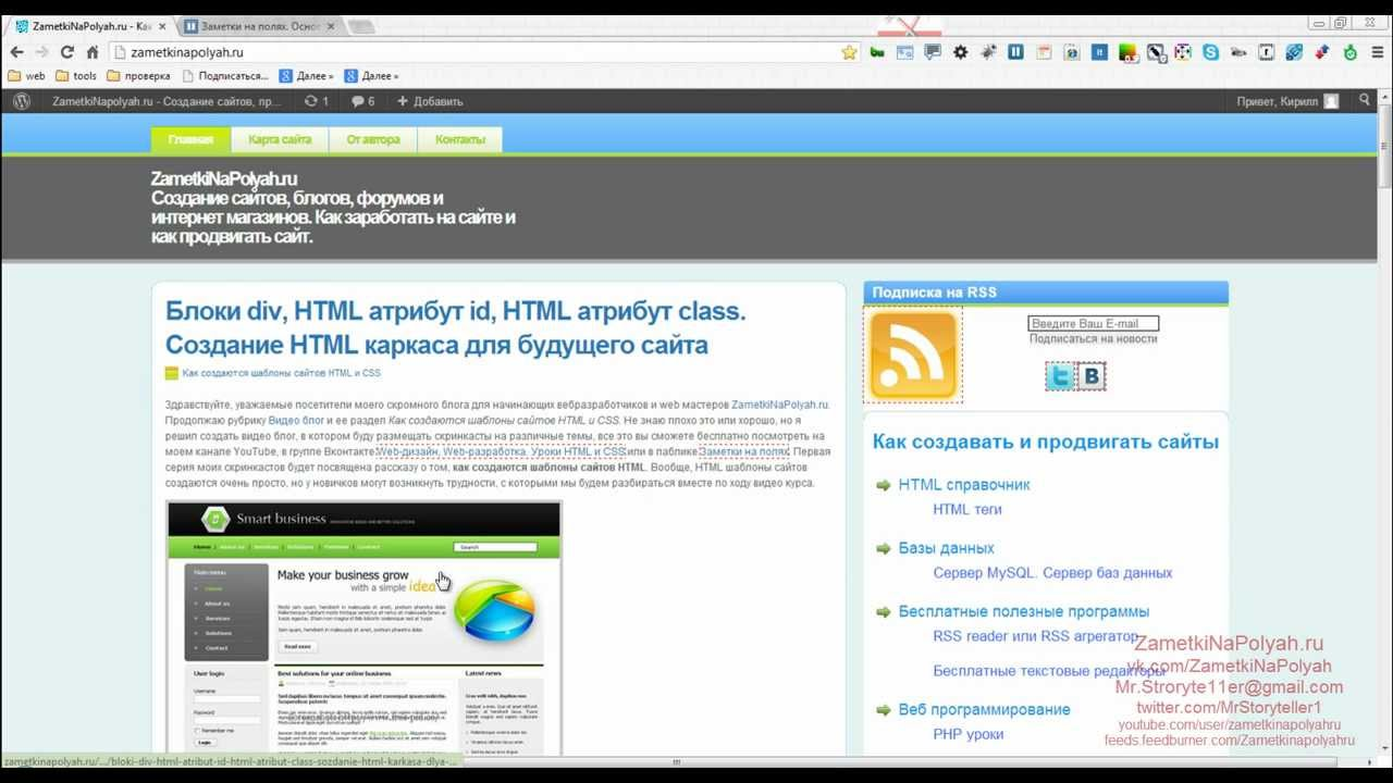Html как сделать шапку для сайта html