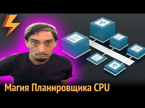 Магия Планировщика CPU big.LITTLE