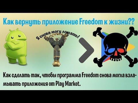 как сделать чтоб работала программа freedom