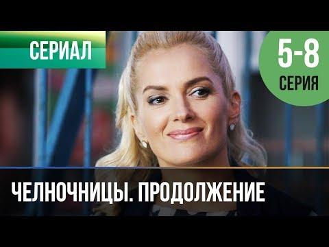 ▶️ Челночницы Продолжение 2 сезон - 5, 6, 7, 8 серия - Мелодрама | Сериалы - Русские мелодрамы