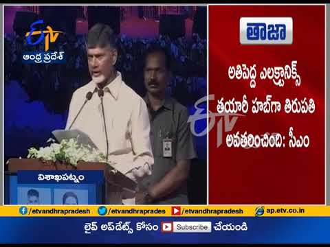 Technology Playing Key Role | To Eradicate Corruption | CM Chandrababu @Fintech Fest | Vizag