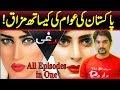 Baaghi Drama All episodes Breakdown | Qandeel Baloch Murder | Saba Qamar ARY digital