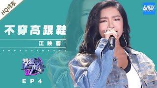 [ 纯享 ] 江映蓉《不穿高跟鞋》《梦想的声音3》EP4 20181116 /浙江卫视官方音乐HD/