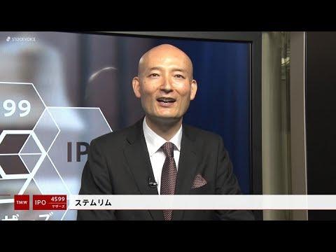 ステムリム[4599]東証マザーズ IPO