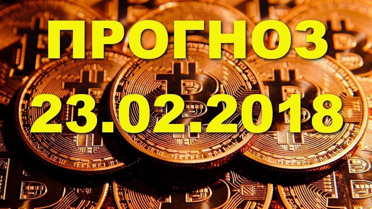 Прогноз bitcoin на 2018