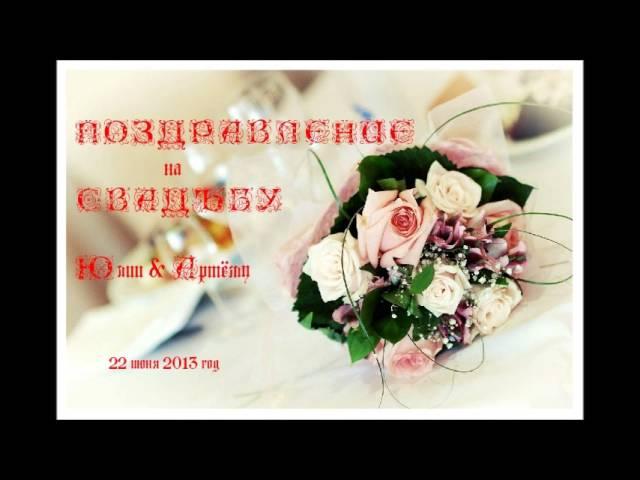 Ролик ко дню свадьбы с поздравлением