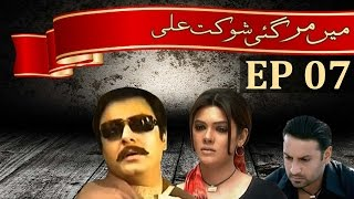 Main Mar Gai Shaukat Ali Episode 7