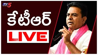 KTR Live | KTR Holds Meeting With TRS Activists | Kukatpally  News