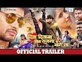 Dil Deewana Bin Sajna Ke Maane Na | Bhojpuri Movie | Official Trailer