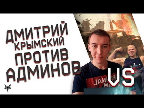 Дмитрий Крымский против админов Warface!!!На сколько его забанили за баги в Варфейс и кто виноват?!