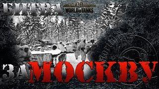 World of Tanks. Начало битвы за Москву. ч.2