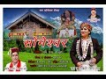 NEW RAWAIN JONPURI SONG || SOMWSWAR MAHARAJ ( सोमेश्वर महाराज ) RESHMA SAHA