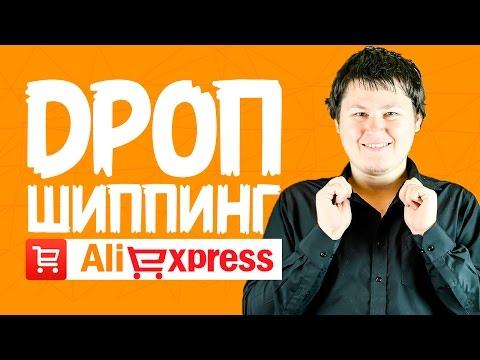 БИЗНЕС С ALIEXPRESS