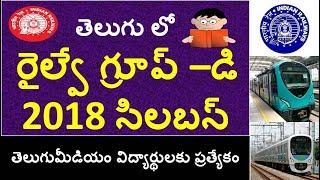 Rrb Group D Jobs 2018 Syllabus In Telugu || Railway Group D Exam Process