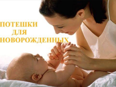 Стишки-потешки для новорожденных