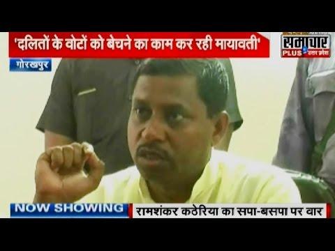 Union Minister Ram Shankar Katheria accused Mayawati for selling Dalit votes