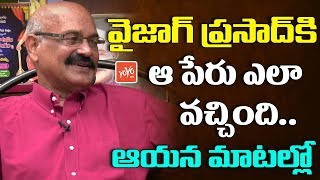 Actor Vizag Prasad Reveals Reasons for His Nick Name | Vizag Prasad Passed Away