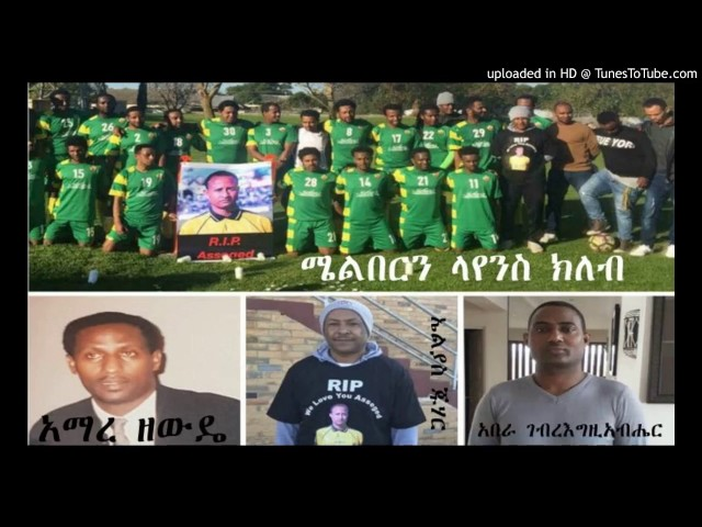 Remembering Assegid Tesfaye – 1970 - 2017