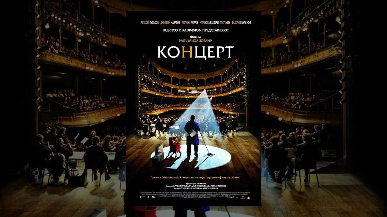 Концерт / Le concert (2009) фильм