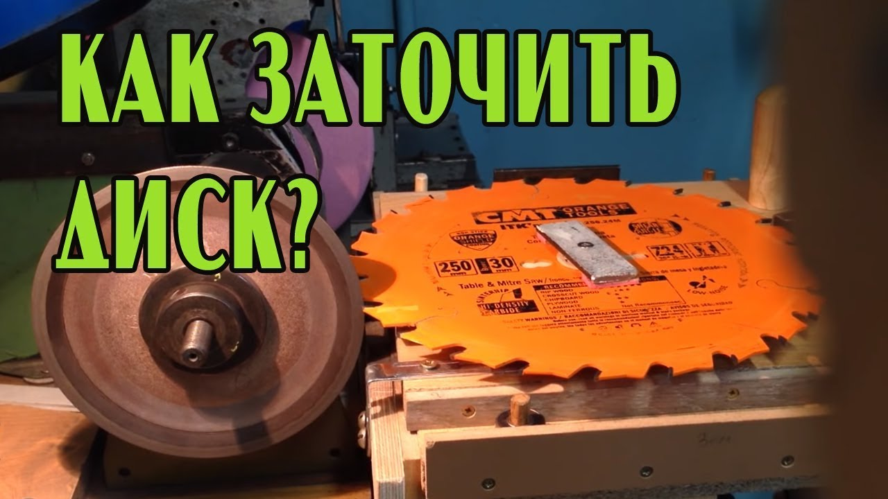 Чем наточить дисковую пилу с напайками в домашних условиях 288