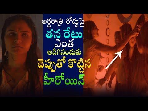 Actress andrea Slap Eve teasers on Road   Taramani Movie Teaser   Latest Telugu Movie   TT