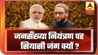 Why Religion Is Being Dragged Over Population Control Issue? | ABP News